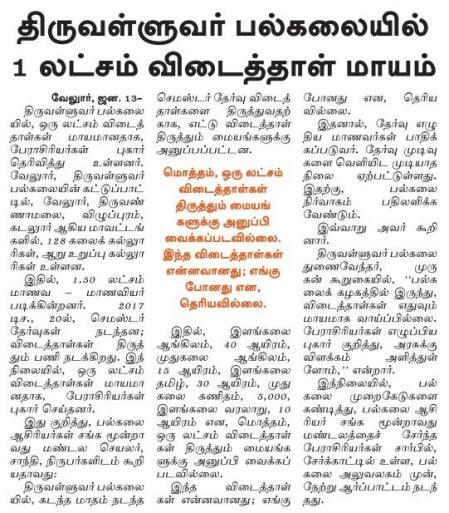 Tiruvalluvar University - one lakh answer sheets missing 13-01-2018